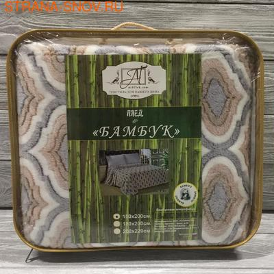 PB-235 Alvitek плед бамбук микрофибра 180х200 (фото, вид 1)